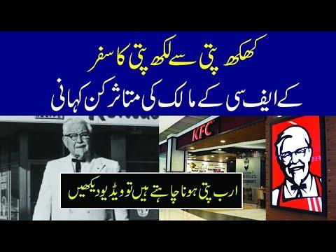 Kakh Pati Say Lakh Pati Ka Safar KFC K Malik Ke Mutasir Kun Kahani