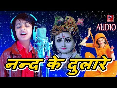 आजा नन्द के दुलारे - Aaja Nand Ke Dulare Rove Akeli Meera   | Singer - Saijal  | Audio