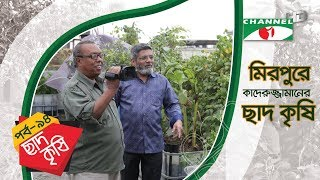 Rooftop farming | EPISODE 94 | HD | Shykh Seraj | Channel i | Roof Gardening | ছাদকৃষি |