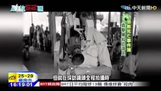 20150318中天新聞 邪教死亡事件簿 直擊屠殺血淚史