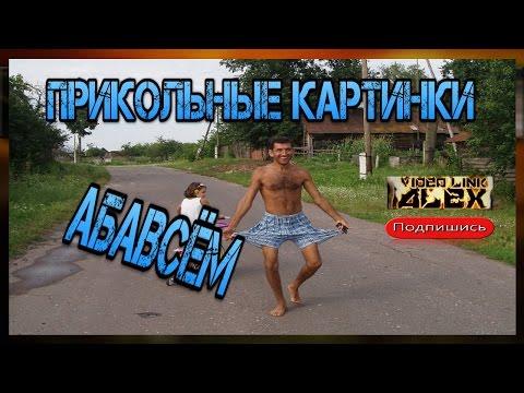 ПРИКОЛЬНЫЕ КАРТИНКИ АБАВСЁМ № 2