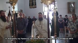 Ο  Εορτασμός της Υψώσεως του Τιμίου Σταυρού Δαμάνια 14 Σεπτεμβρίου  2018
