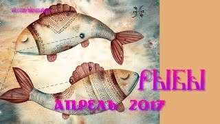 Рыбы. Таро гороскоп апрель 2017 год.