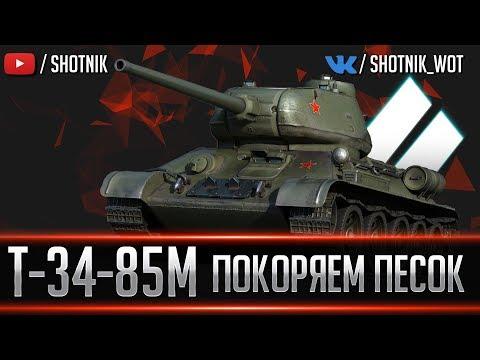 Т-34-85М - ИМБА НА 6 УРОВНЕ ?
