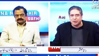 Aaj Rana Mubashar Ke Sath - 18 December 2017 | Aaj News