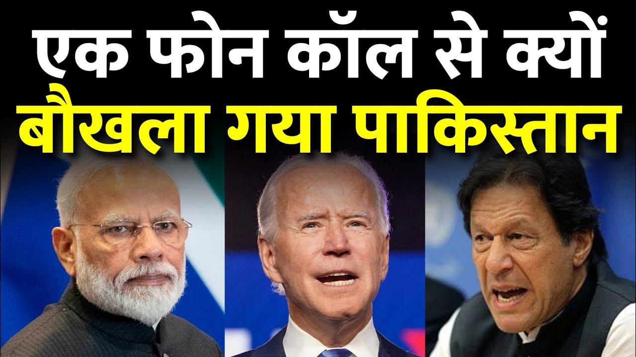 भारत को एक फोन कॉल से बौखलाया पाकिस्तान | India USA Pakistan