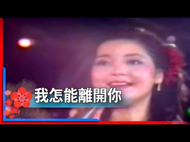 1981君在前哨-鄧麗君-我怎能離開你 Teresa Teng テレサ・テン