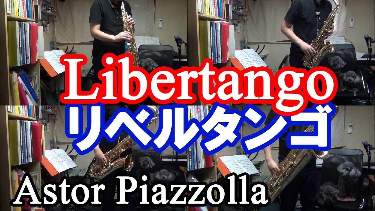Libertango (Astor Piazzolla) Saxophone Quartet