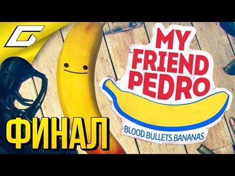 MY FRIEND PEDRO ➤ Прохождение #2 ➤ БАНАНОВЫЙ ДЖОН УИК [финал\концовка]