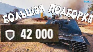 World of Tanks Приколы - Лучшее за 2020 СМЕШНОЙ МИР ТАНКОВ