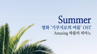 [도약닷컴] summer - 히사이시 조 피아노 강좌 맛보기