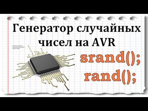 Программирование микроконтроллеров на си