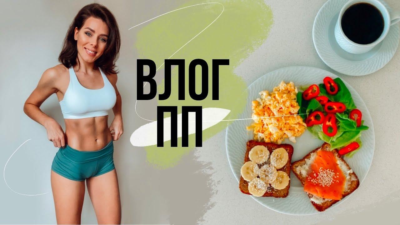 ПП ВЛОГ: Что я ем, Тренировки ДОМА. Мы уезжаем...
