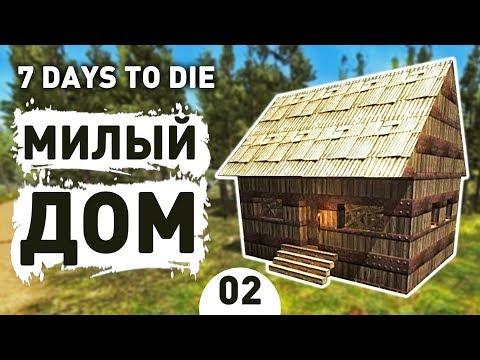 МИЛЫЙ ДОМ! - #2 7 DAYS TO DIE ПРОХОЖДЕНИЕ
