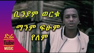 Biniam Worku - Manim Fitsum Yelem