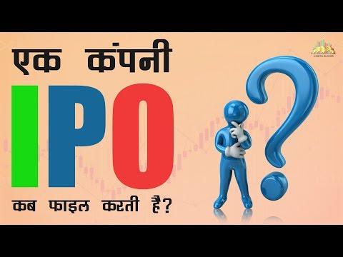 एक कंपनी IPO कब  फाइल करती है? When does a Company file an IPO? Part 1