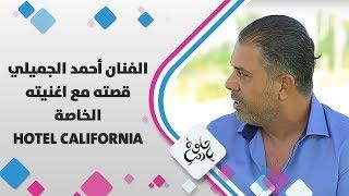 """الفنان أحمد الجميلي - قصته مع اغنيته الخاصة """"hotel California"""" - حلوة يا دنيا"""