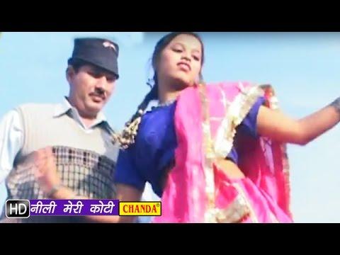 Neelee Meri Koti || नीली मेरी कोटि  || Hindi  Rasiya