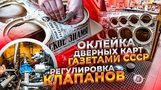 Оклейка Дверных Карт Газетами СССР. Регулировка Клапанов.