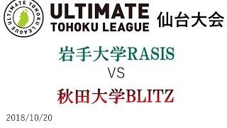 【東北リーグ 仙台大会 2018】 RASIS  vs  秋田大学BLITZ thumbnail