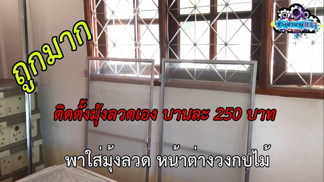 ติดมุ้งลวดเอง วงกบหน้าต่างไม้ บานละ 250 บาท 6 บาน 1,500 บาท ประหยัดและถูกมาก