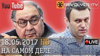 «Честнейший» Усманов и «негодяй» Навальный • Revolver ITV