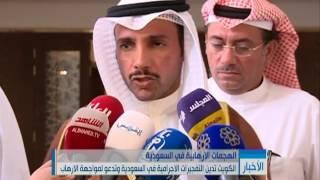 الكويت تدين التفجيرات الاجرامية في السعودية وتدعو لمواجهة الارهاب