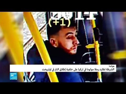 هولندا: الشرطة تطارد شخصا مولودا في تركيا إثر هجوم أوتريخت  - نشر قبل 59 دقيقة