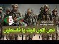 نشيد الجنود الجزائريين لفلسطين  بقلوب ملتهبة 🔥