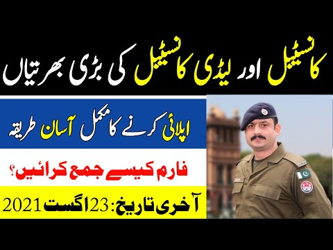 Punjab Police jobs 2021 Constable & Lady Constable Jobs  2021