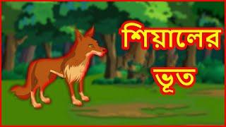 শিয়ালের ভূত | The Fox's Ghost | Panchatantra Moral Stories For Kids In Bangla | বাংলা কার্টুন