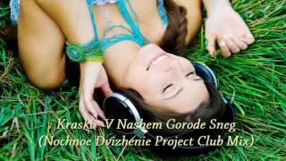 Группа КРАСКИ ❤ Greatest Hits & Mix Pop Dance & Romantic Music