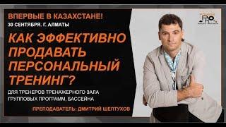 Продвинутые Продажи Персональных Тренировок. Д. Шептухов. 30.09. 2018