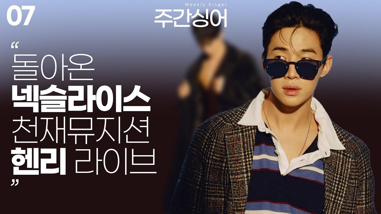 돌아온 넥슬라이스 천재뮤지션 헨리! | 주간싱어 | 헨리