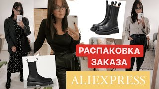 Ботинки с aliexpress