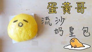How to make Gudetama Molten Custard Bun 蛋黃哥流沙奶皇包