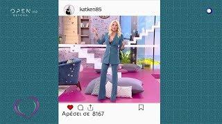 Ευτυχείτε! 11/9/2019 | OPEN TV