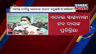 Odisha Govt Following All The COVID Norms: Naba Das