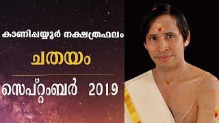 ചതയം-സെപ്റ്റംബർ നക്ഷത്രഫലം 2019 I Chathayam September Nakshatraphalam I Kanipppayyur