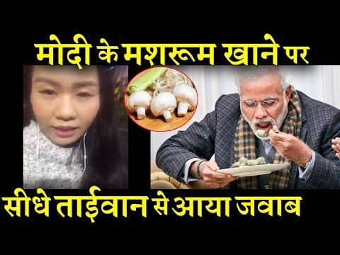 """मोदी के मशरूम """"खाने"""" से से सिर्फ इंडिया नहीं, ताईवान भी हिल गया ! INDIA NEWS VIRAL"""