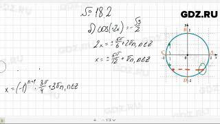 № 18.2- Алгебра 10-11 класс Мордкович
