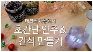 초간단 안주&간식 만들기 쓱싹과 함께면 파티준비…