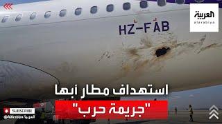 التحالف: محاولة استهداف مطار #أبها وتهديد المسافرين المدنيين جريمة حرب  #العربية