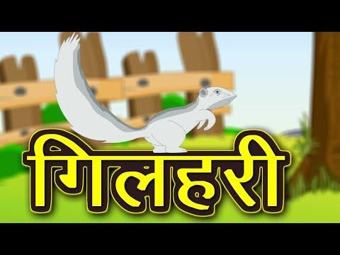 गिलहरी | Hindi Nursery Rhyme With Lyrics | Kidda Junction