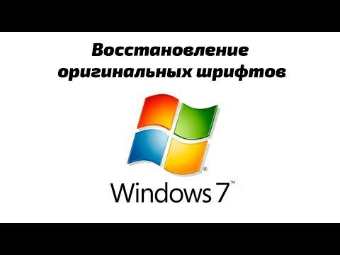 Вопрос: Как изменить стандартный шрифт в Блокноте на ОС Windows?