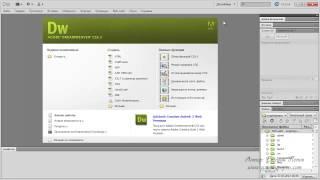 Знакомство с Adobe Dreamweaver