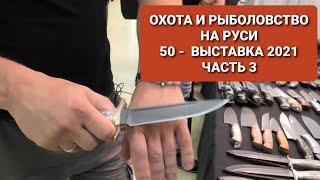 Охота и Рыболовство на Руси. 3 часть.