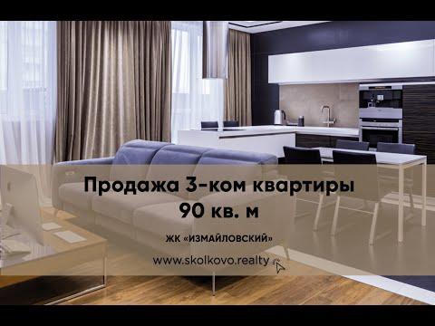 Продажа 3-ком квартиры 90 кв. м в ЖК «Измайловский»