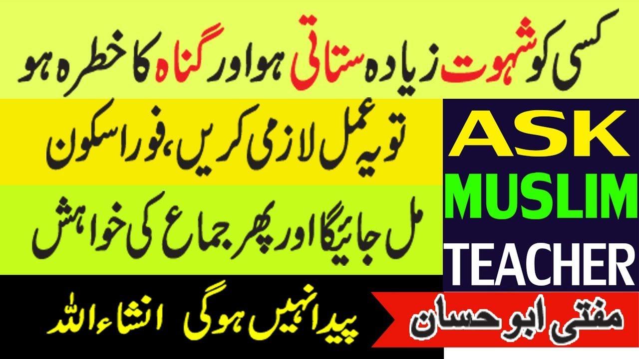 How to Avoid Zina in Urdu - Zina se Bachne ka Wazifa - Zina se Bachne ki  Dua - Islamic Wazifa Dua