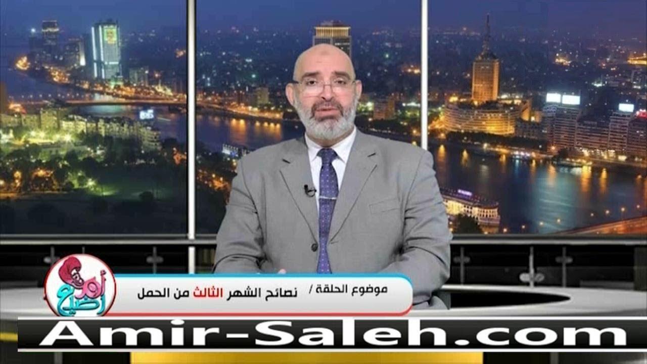 نصائح الشهر الثالث من الحمل | الدكتور أمير صالح | برنامج أم ورضيع
